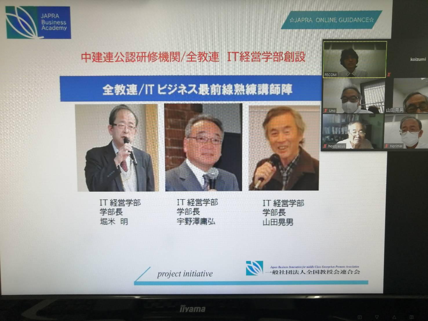 全教連オンライン①.jpg