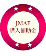 JMAF購入補助金マーク.jpg