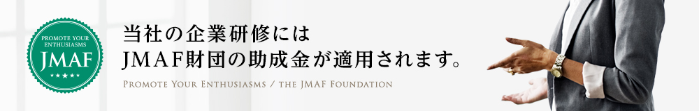 JMAF財団認証